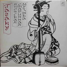 Gagaku - Stará Japonská Hudba (LP/ Vinyl)