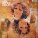 Hana Buštíková – Taková Jsem (LP/ Vinyl)